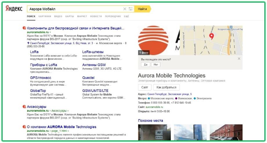 Хороший пример внешнего вида сайта на странице поисковой выдачи