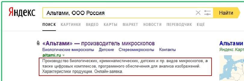 Информативное описание сайта